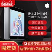 【国行正品现货】Apple/苹果 iPad mini 4 128G 7.9英寸迷你平板电脑 智能金属轻薄 全国联保