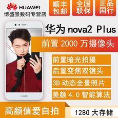 【拍下减350元】Huawei/华为 nova 2 Plus 华为nova2s 手机 华为