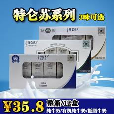 蒙牛特仑苏纯牛奶 低脂纯牛奶 250ml12盒 11月12月产