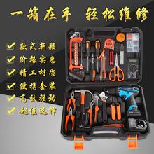 五金工具 家用套装 电工维修组合套装 多功能充电锂电钻 工具箱