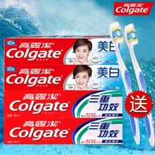 高露洁牙膏三重牙膏140g*2+防蛀美白牙膏140g*2+牙刷2支 多省包邮