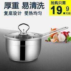不锈钢奶锅加厚复底小奶锅小汤锅小蒸锅煮牛奶锅辅食锅具迷你小锅