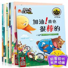 自己全10册好习惯 6岁幼儿园书籍幼儿睡前故事情商培养 亲子早教励志成长图书绘本儿童有声故事书3 爱上优秀 儿童故事书0 6周岁