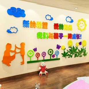 幼儿园主题墙3d立体墙贴画教室布置墙面装饰贴纸墙贴学校文化墙贴
