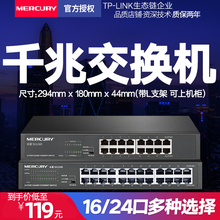 Quality Store Mercury 24 Whole Gigabit Switches 16 Gigabit Networks 48 Gigabit Switches Network Management Speed Limited Qos Monitoring Broadband Household Enterprise Branch Diversion SG124D