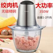 家用绞肉机料理机搅馅切菜碎肉机蒜泥辣椒机搅拌机小家电厨房电器