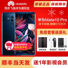 【保时捷免息送豪礼】Huawei/华为 Mate 10 Pro智能手机mate10pro