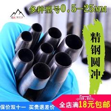 精钢皮带冲圆冲子非SPC圆冲打孔冲打眼冲表带腰带冲子0.5-25mm