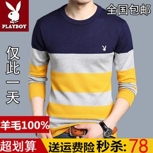 花花公子冬季青年男士羊毛衫圆领套头条纹针织衫线衣修身韩版毛衣