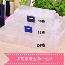 塑料家用多格可拆分24小格子盒子大容量耳环钉戒指饰品首饰收纳盒
