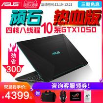 顽石热血版 Asus 华硕 YX570ZD吃鸡游戏本商务办公轻薄便携高清笔记本电脑全新手提学生15.6英寸四核1050独显