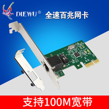 DIEWU Home Network Card 100M PCI-E Network Card 100M Ethernet Office Network Card Desktop Cable Network Card