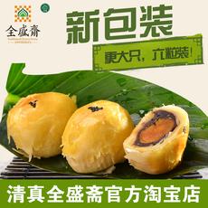 陕西西安回民街特产全盛斋手工蛋黄酥传统清真零食糕点小吃六粒装