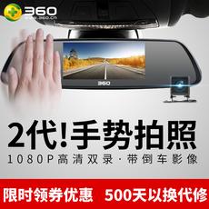 360行车记录仪M301 M302高清夜视前后双录倒车影像后视镜双镜头