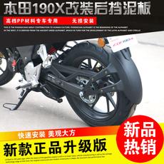 新大洲本田战鹰CB190X拉力版摩托车改装配件后挡泥板挡水泥瓦后盾