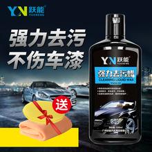 汽车车蜡液体蜡漆面去污上光蜡新车蜡打蜡美容洗车用品养护去污蜡