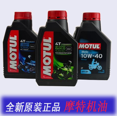 摩托车踏板跨骑车四冲程3000 3100 合成 MOTO 10W 40摩特机油包邮