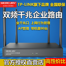 Authentic MERCURY Mercury MER1200G Dual-band Gigabit Enterprise Wireless Router 5G Commercial Wifi High Power Multi-WAN Port Company Office Enterprise Edition Online Behavior Management