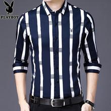 条纹寸衣 男士 长袖 休闲免烫纯棉衬衣中年男装 花花公子秋季新款 衬衫