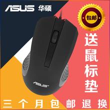 无声静音有线鼠标USB光电鼠标笔记本台式通用鼠标 包邮 Asus 华硕