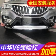 中华V6前后保险杠原厂大包围装饰专用汽车零配件防撞防护保护杠