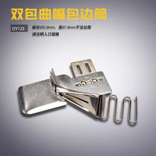 DY123 大宇 包边器拉筒平车双折边 四折铝子 缝纫机配件 新品