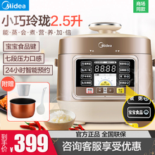 Midea's small household multi-functional 2.5L voltage cooker dormitory cooking pot mini-high pressure 1-3 person cooking pot