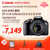 [旗舰店]Canon/佳能 EOS 800D 套机 EF-S 18-135mm IS STM