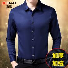 男士 加绒衬衫 中老年人男装 冬季新款 长袖 加厚保暖衬衣男中年爸爸装