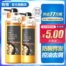 有情防脱发生姜洗发水正品 男女士老姜王无硅油控油去油姜汁洗头膏