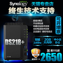 Synology Group Hui DS218+Enterprise Server NAS Network Cloud Storage Network Disk Household Private Cloud Disk