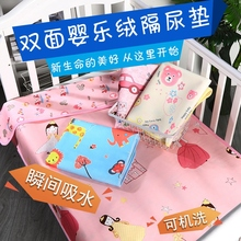 Baby diaper mattress Baby articles Waterproof washable and breathable double-sided crystal Velvet Large diaper mattress
