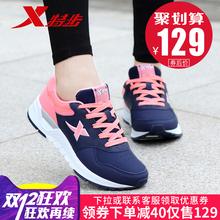 运动鞋 学生跑鞋 秋旅游休闲鞋 女2017冬季新款 特步女鞋 正品 女跑步鞋