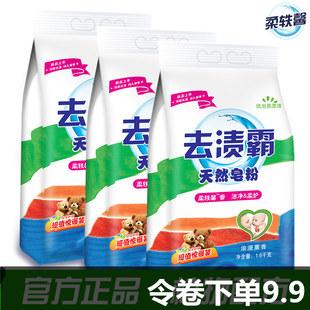 正品3.2斤天然皂粉洗衣粉薰衣草香柔软低泡发促销家庭装多地包邮