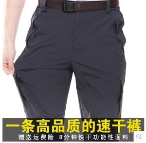 夏季速干裤男女大码弹力宽松<span class=H>户外</span><span class=H>运动</span>登山裤超轻薄款冲锋裤长裤