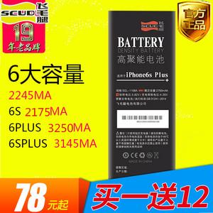 飞毛腿iphone苹果6电池6s 6plus大容量电池5s 6splus 5 4s手机