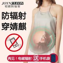 婧麒防辐射服孕妇装正品防辐射衣服四季吊带上班内穿怀孕期肚兜