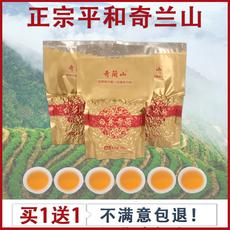 奇兰山 白芽奇兰茶 漳州功夫茶叶 乌龙茶 平和白芽奇兰 熟茶口味