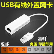Free drive USB network card wired usb transfer network cable interface external RJ45 network port converter Gigabit desktop notebook