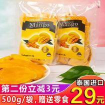 泰国原装进口芒果干500g特产果脯果干一整箱装蜜饯无添加零食包邮
