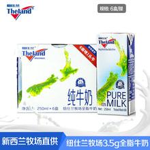 全脂牛奶 6盒装 新西兰原装 进口牛奶纽仕兰高钙早餐纯牛奶250ml