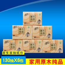 清风抽纸原木纯品家用无香餐巾纸3层130抽6包原生浆卫生纸家庭装