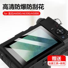 劲码保护膜for索尼微单a6000 a6300 a6400 a5000 NEX-5N NEX-7 6 相机屏幕钢化膜贴膜NEX-3N奥林巴斯EPL5 6膜