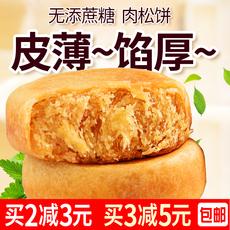 肉松饼无糖精零食品木糖醇低孕妇糖尿人老人病人咸味糕点心代餐脂