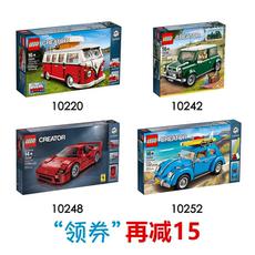 LEGO乐高汽车10252甲壳虫10220大众10242迷你10248法拉利积木玩具