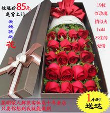 昆明特价鲜花同城鲜花速递 19朵红玫瑰花束礼盒 情人节生日表白