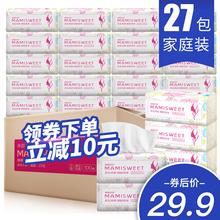 原木抽纸批发27包整箱家庭装 糖糖妈咪 面巾纸卫生纸纸巾餐巾纸