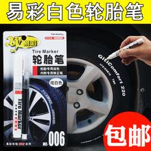 饰改装 易彩汽车轮胎油漆笔套装 美容装 用品描胎字母贴炫白色补漆笔