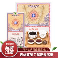 乌龙茶岩香特级礼盒装 武夷山 春茶 和德元 上品大红袍茶叶 150g