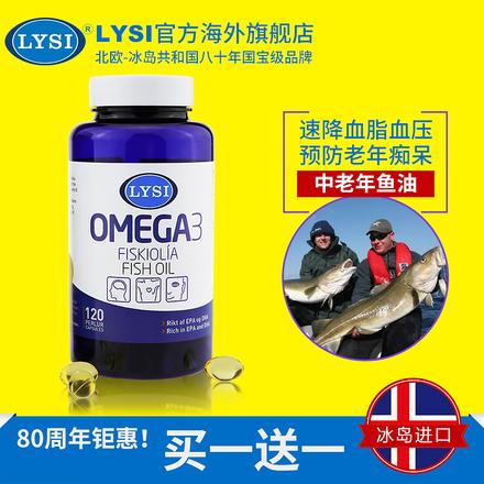 Lysi冰岛深海鱼油软胶囊120粒omega-3欧米伽3中老年进口保健品